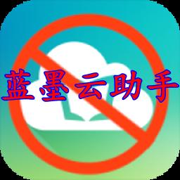 蓝墨云助手激活版永久破解版Appv6.0高级会员版