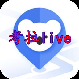 考拉live定位破解版Appv1.0.0官网客户端