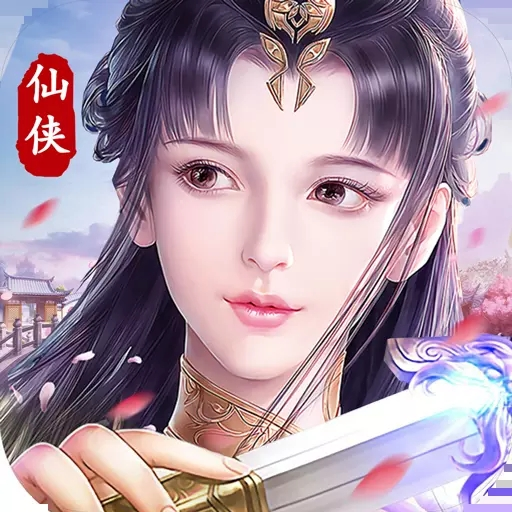 主宰仙侠无限元宝bt破解版v1.0.0最新修改版