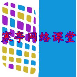 �H坊市寒亭�W�j公益�n堂Appv2.1.2官�W客�舳�