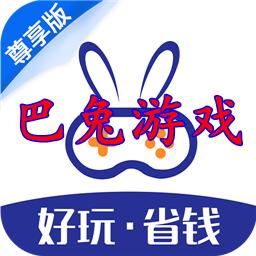 巴兔游�蚝凶悠平獍�Appv1.1.0安卓尊享版