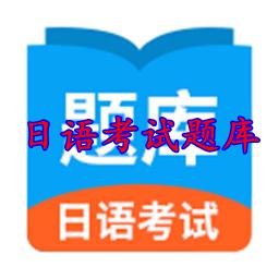 2020日语考试题库真题Appv1.0安卓免费版