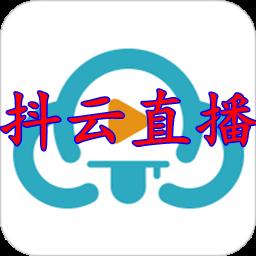 抖云直播2020手机客户端Appv3.0.1002官网最新版