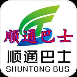 顺通巴士掌上公交Appv1.0.0安卓客户端