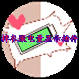 二次元少女电量显示插件Appv1.0安卓破解版