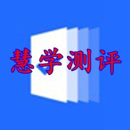 慧�W�y�u�卷查分系�yAppv1.1.1安卓最新版