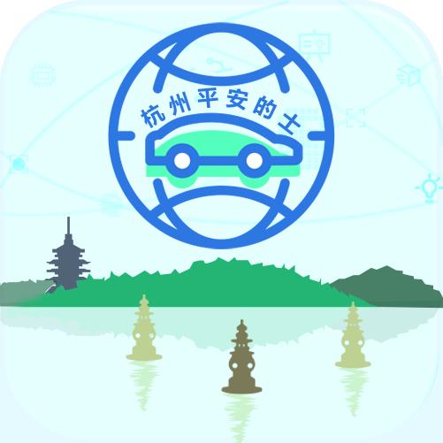 杭州平安的士�O果最新版Appv1.2.6ios版