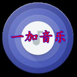 一加音乐播放器终极版Appv1.2.0最新破解版