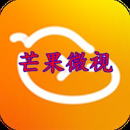 芒果微�短��l分�tAppv1.1.0高�蚪鸢�