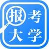 报考大学pc端Appv3.8.0官方最新版