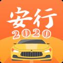 安行驾考邀请码2020最新版Appv2.2.1安卓破解版