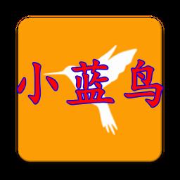 小蓝鸟抓包免root破解版Appv4.8.6最新修复版