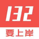 132公考�W�版Appv7.4.3官方免�M版
