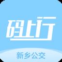 新乡公交码上行ios版Appv2.2.4苹果客户端