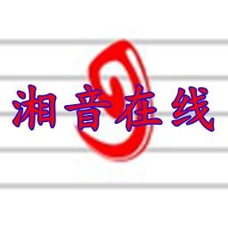 湘音在线音乐考级报名Appv1.0.1官方最新版