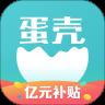蛋壳公寓亿元补贴活动appv1.3.6最新版