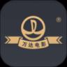 万达电影在线选座购票appv6.7.2苹果手机版