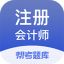 注册会计师题库破解版Appv2.5.5最新免费版
