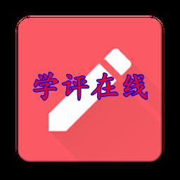 学评在线手机阅卷查分Appv 1.1.0武汉版
