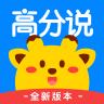 高分�f新版ios版App