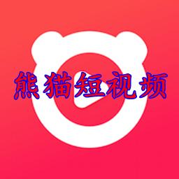 熊猫短视频区块链抖音Appv1.0.6官方最新版