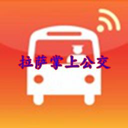 拉萨掌上公交客户端Appv3.5.2官网正式版