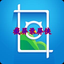截屏录屏侠高级vip解锁版Appv1.0.5永久免费版