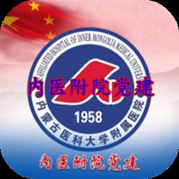 内蒙古医附院党建最新客户端Appv1.1官网登录版