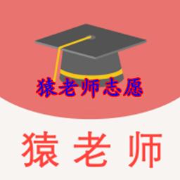 猿老师志愿会员登录版Appv1.1.8官网客户端