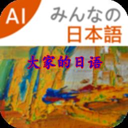 大家的日语课后答案Appv1.0安卓最新版