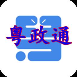 粤政通深圳网上办事服务Appv2.4.59914手机客户端