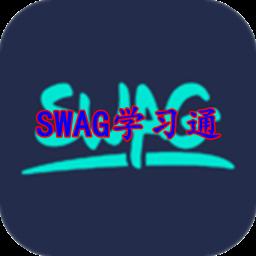 SWAG学习通视频课程Appv2.3.5最新破解版