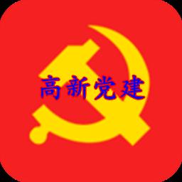 新高新党建云平台Appv2.2.6官网客户端