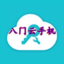 八门云手机免root破解版Appv1.1.1无限挂机版
