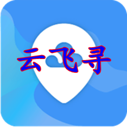 云飞寻定位系统破解版Appv1.2安卓最新版