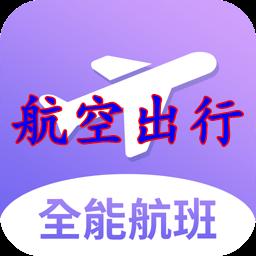 航空出行全能航班助手Appv1.0.6官网最新版