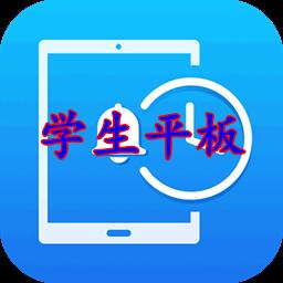 学生平板绿色上网辅助Appv1.0.8安卓客户端