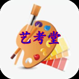 艺考堂艺考辅助Appv20200624.1官方最新版