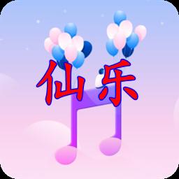 仙乐音乐聚合播放器Appv1.2免登陆会员版