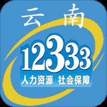 云南人社养老资格认证系统Appv2.04