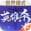 英雄杀最新苹果版v4.3.0最新版