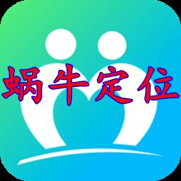 �牛定位高�vip破解版Appv1.1.0安卓免�M版