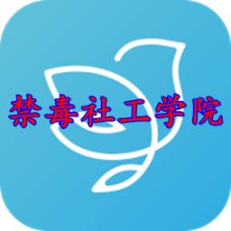 2020禁毒社工�W院客�舳�Appv4.7.3.0官�W最新版