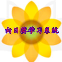 2020向日葵�W�系�y客�舳�Appv3.6.8安卓最新版