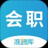 会计职称准题库无限答题破解版Appv4.50安卓最新版
