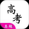 高考真题电子版Appv1.9.22最新免费版