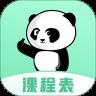 熊猫课表邀请码破解版Appv 1.3安卓去广告版