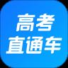 高考直通车网页版Appv4.6.0官网最新版
