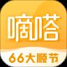 嘀嗒出行66大��appv8.9.5最新版
