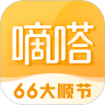 嘀嗒出行出租�appv8.9.5安卓手�C版